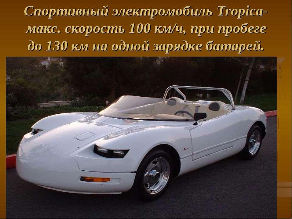 Спортивный электромобиль Tropica- макс. скорость 100 км/ч, при пробеге до 130...