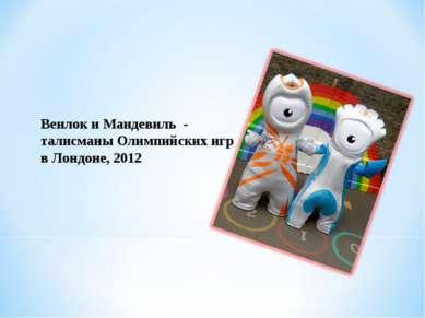 Венлок и Мандевиль - талисманы Олимпийских игр в Лондоне, 2012