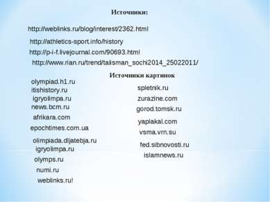 Источники: http://weblinks.ru/blog/interest/2362.html http://athletics-sport....
