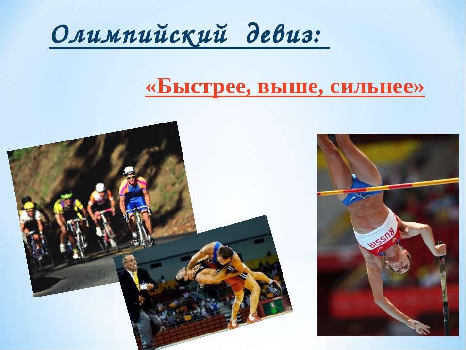 Олимпийский девиз: «Быстрее, выше, сильнее»