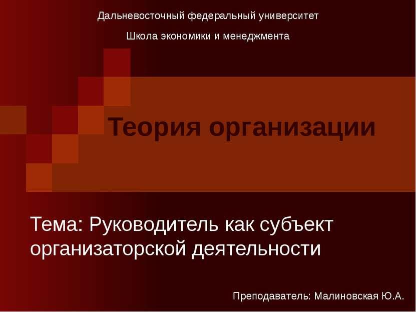 Тема: Руководитель как субъект организаторской деятельности Теория организаци...
