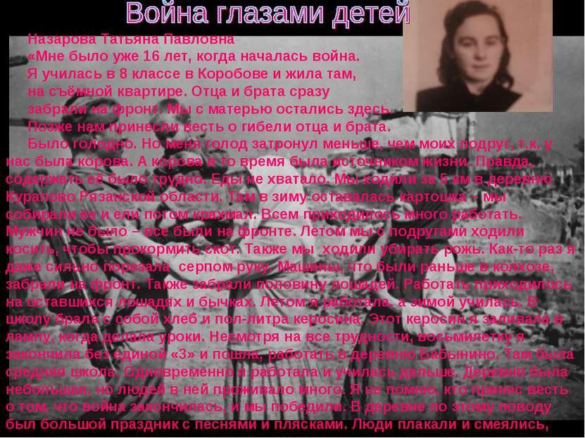 Назарова Татьяна Павловна «Мне было уже 16 лет, когда началась война. Я учила...