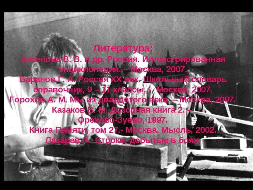 Литература: Аксенова В. В. и др. Россия. Иллюстрированная энциклопедия. – Мос...