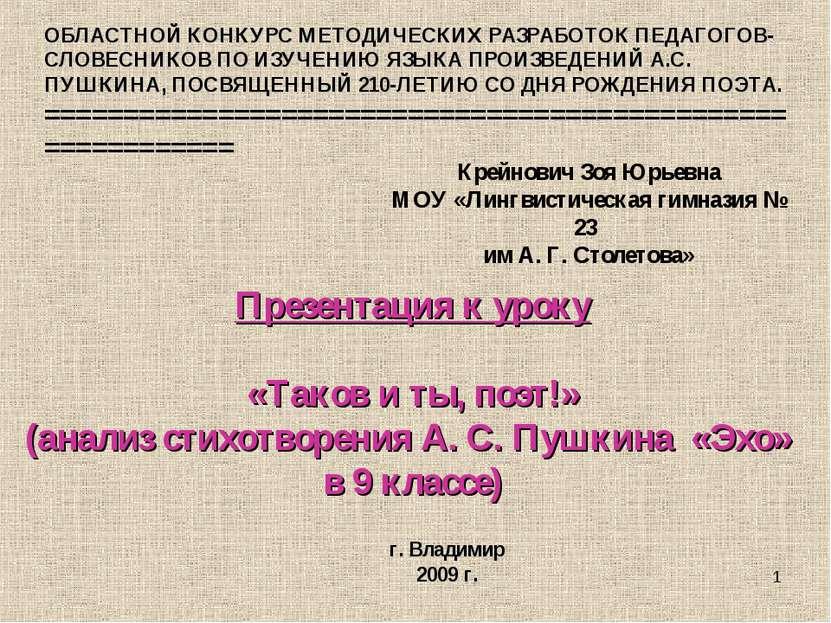* г. Владимир 2009 г. ОБЛАСТНОЙ КОНКУРС МЕТОДИЧЕСКИХ РАЗРАБОТОК ПЕДАГОГОВ-СЛО...