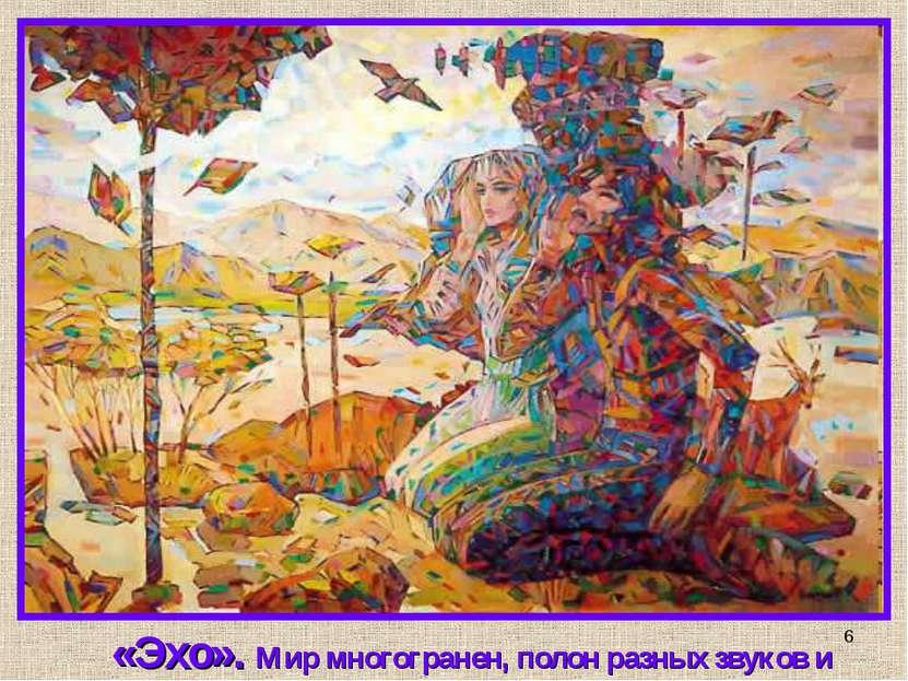 * «Эхо». Мир многогранен, полон разных звуков и красок…
