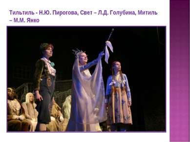 Тильтиль - Н.Ю. Пирогова, Свет – Л.Д. Голубина, Митиль – М.М. Янко