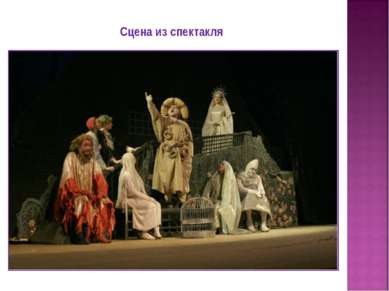 Сцена из спектакля