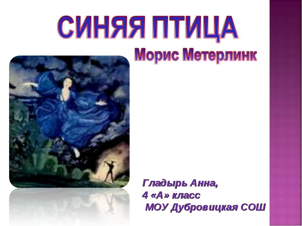 Гладырь Анна, 4 «А» класс МОУ Дубровицкая СОШ