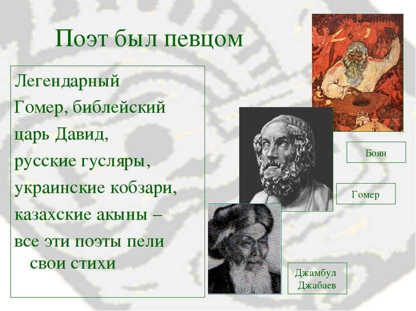 Поэт был певцом Легендарный Гомер, библейский царь Давид, русские гусляры, ук...