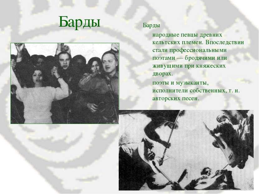 Барды Барды народные певцы древних кельтских племен. Впоследствии стали профе...