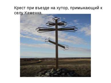 Крест при въезде на хутор, примыкающий к селу Каменка.