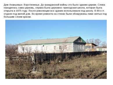 Дом Ананьевых- Воротилиных. До гражданской войны это было здание церкви. Слев...