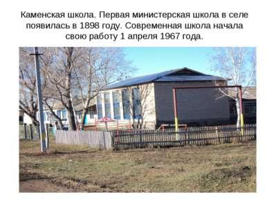 Каменская школа. Первая министерская школа в селе появилась в 1898 году. Совр...