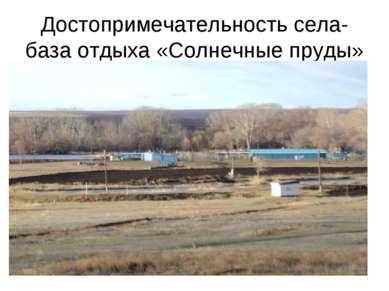 Достопримечательность села- база отдыха «Солнечные пруды»