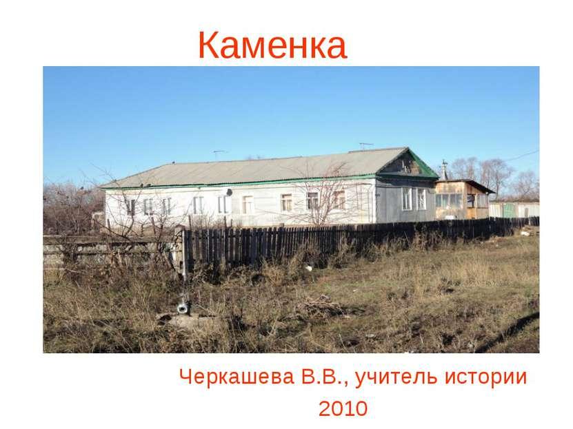 Каменка Черкашева В.В., учитель истории 2010
