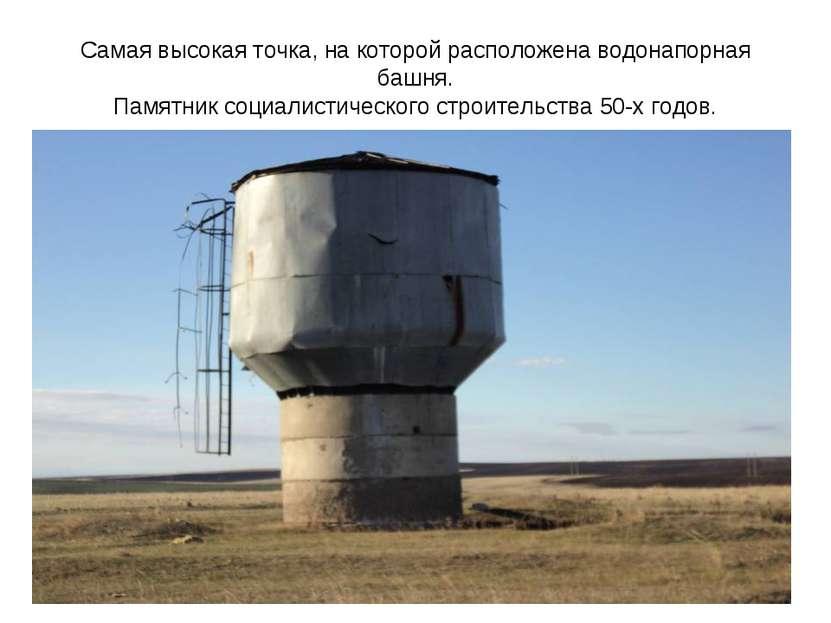 Самая высокая точка, на которой расположена водонапорная башня. Памятник соци...