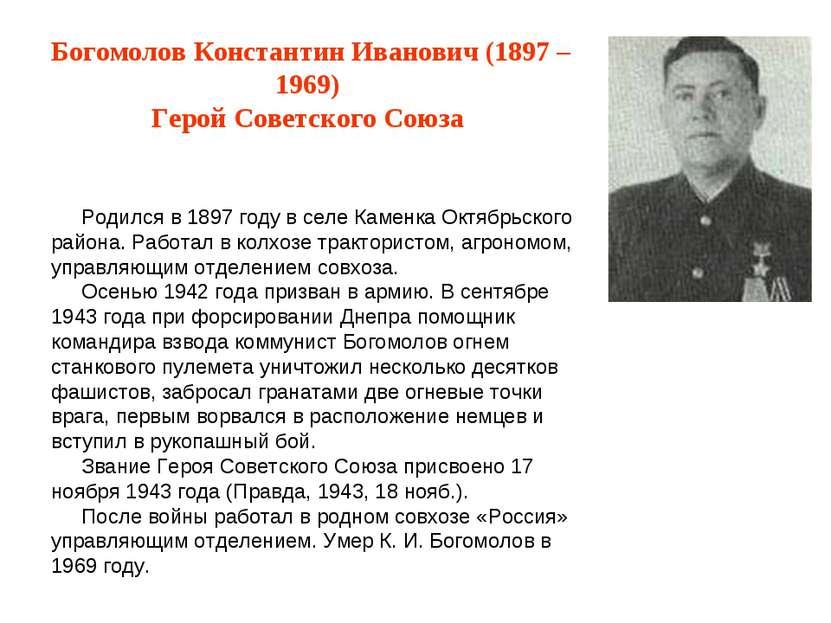 Богомолов Константин Иванович (1897 – 1969) Герой Советского Союза Родился в ...