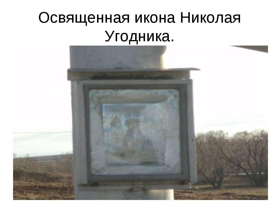 Освященная икона Николая Угодника.