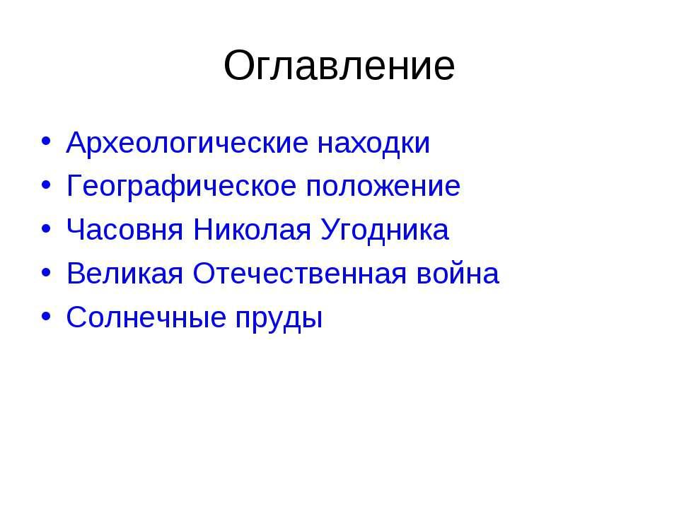 Оглавление Археологические находки Географическое положение Часовня Николая У...