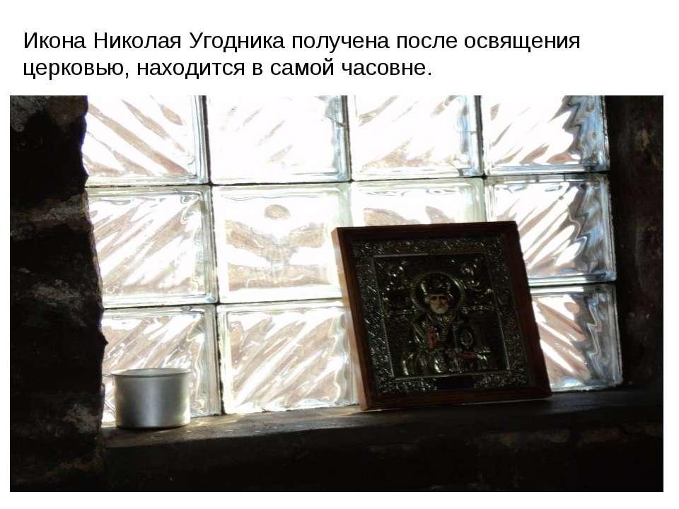 Икона Николая Угодника получена после освящения церковью, находится в самой ч...