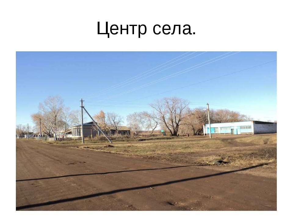 Центр села.