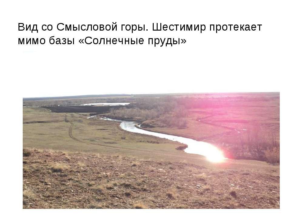 Вид со Смысловой горы. Шестимир протекает мимо базы «Солнечные пруды»