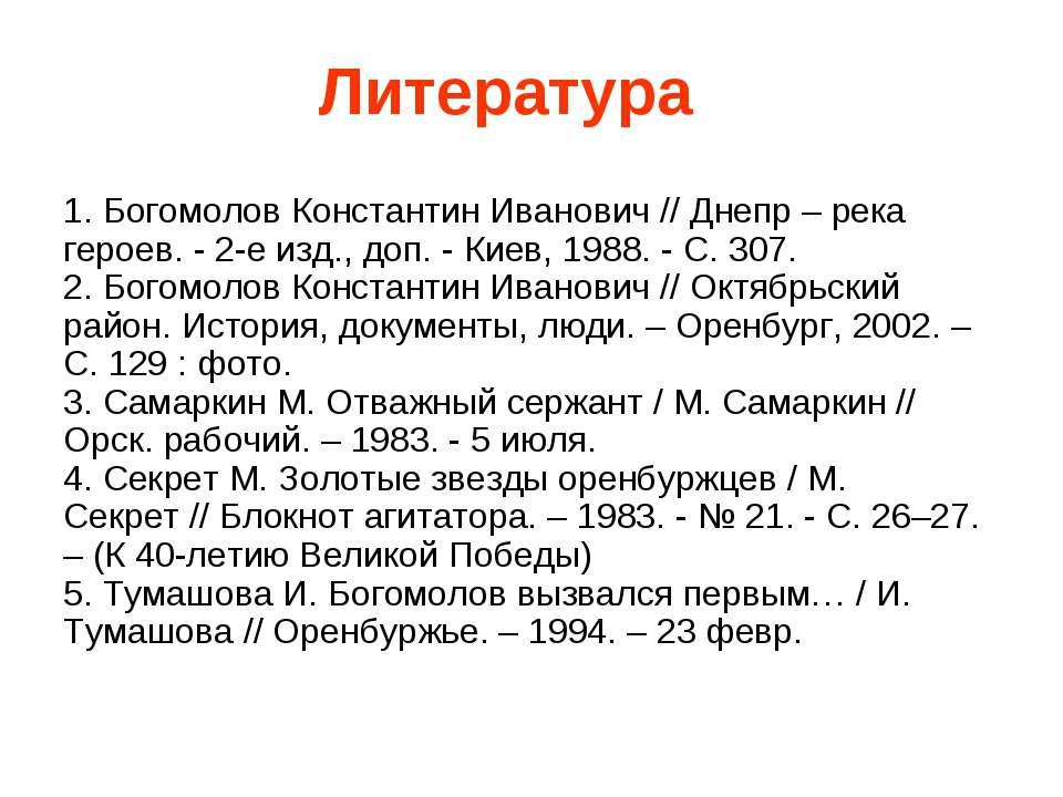 Литература 1. Богомолов Константин Иванович // Днепр – река героев. - 2-е изд...
