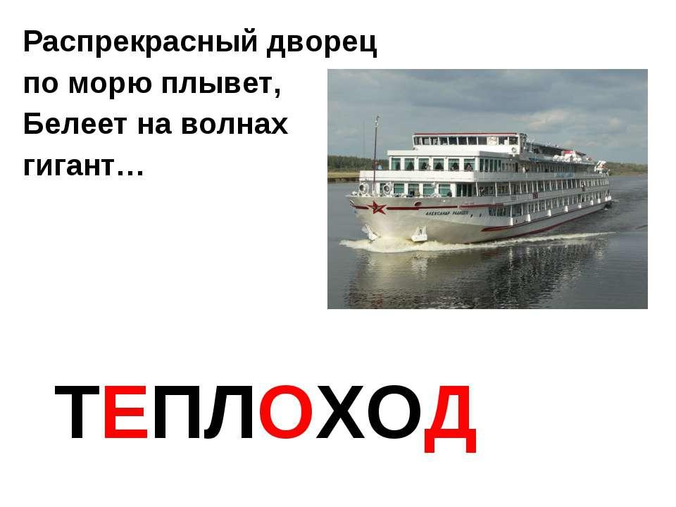 Распрекрасный дворец по морю плывет, Белеет на волнах гигант… ТЕПЛОХОД