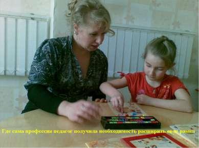 Где сама профессия педагог получила необходимость расширить свои рамки.