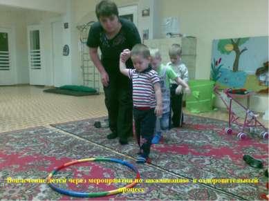 примечание Вовлечение детей через мероприятия по закаливанию в оздоровительны...