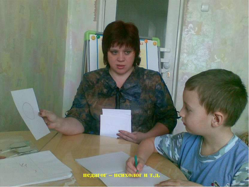 примечание педагог – психолог и т.д.