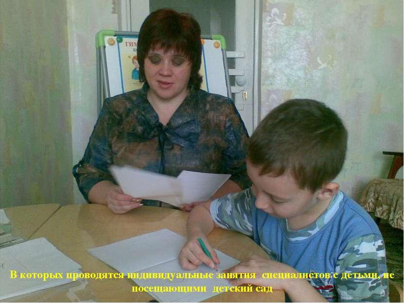 примечание В которых проводятся индивидуальные занятия специалистов с детьми,...