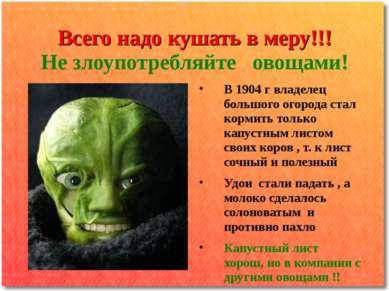 Всего надо кушать в меру!!! Не злоупотребляйте овощами! В 1904 г владелец бол...