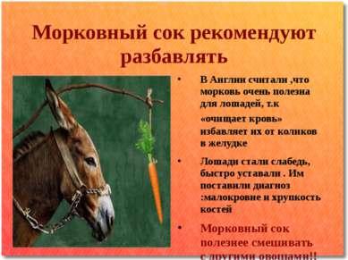 Морковный сок рекомендуют разбавлять В Англии считали ,что морковь очень поле...
