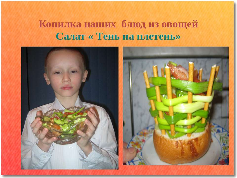 Копилка наших блюд из овощей Салат « Тень на плетень»
