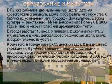 В Пинске работают две музыкальные школы, детская хореографическая школа, школ...