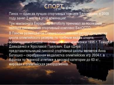 Пинск — один из лучших спортивных городов Белоруссии, в 2009 году занял 2 мес...