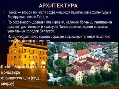 Пинск — второй по числу сохранившихся памятников архитектуры в Белоруссии, по...