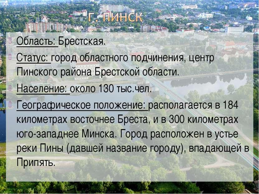 Область: Брестская. Статус: город областного подчинения, центр Пинского район...