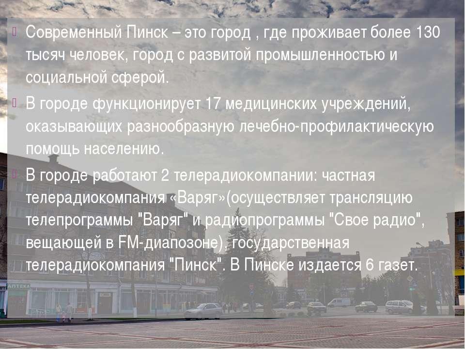 Современный Пинск – это город , где проживает более 130 тысяч человек, город ...