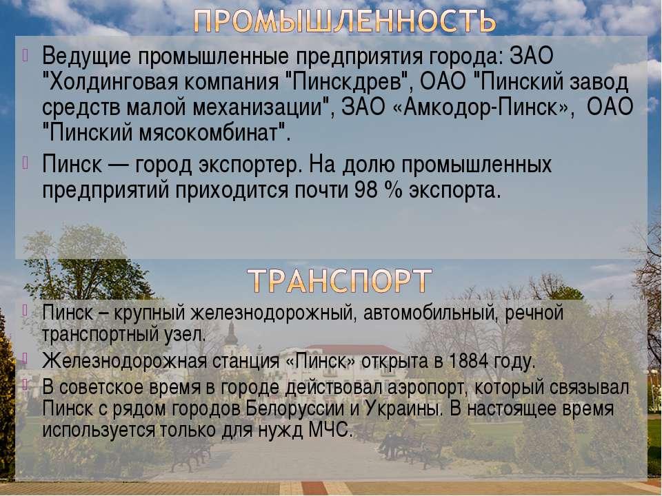 """Ведущие промышленные предприятия города: ЗАО """"Холдинговая компания """"Пинскдрев..."""