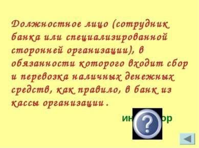Должностное лицо (сотрудник банка или специализированной сторонней организаци...