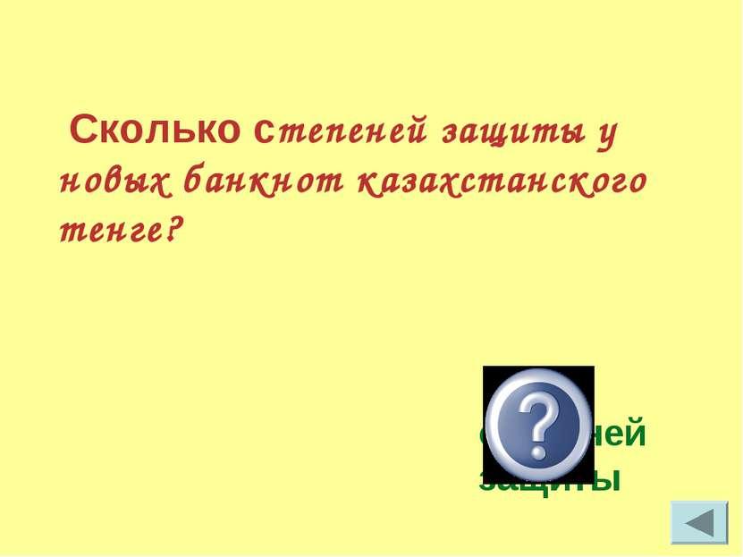 Сколько степеней защиты у новых банкнот казахстанского тенге? 18 степеней защиты