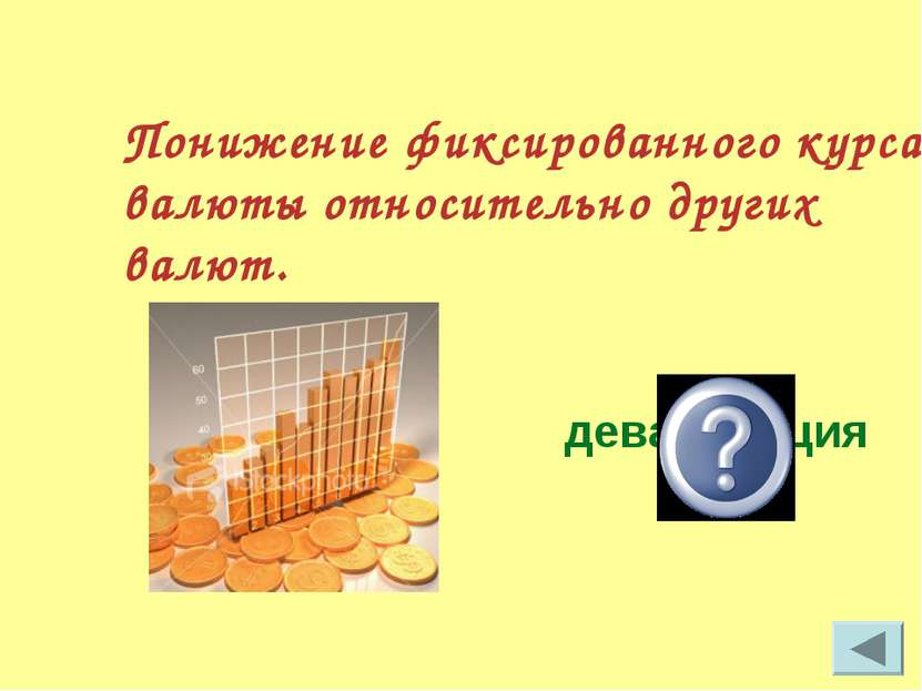 Понижение фиксированного курса валюты относительно других валют. девальвация