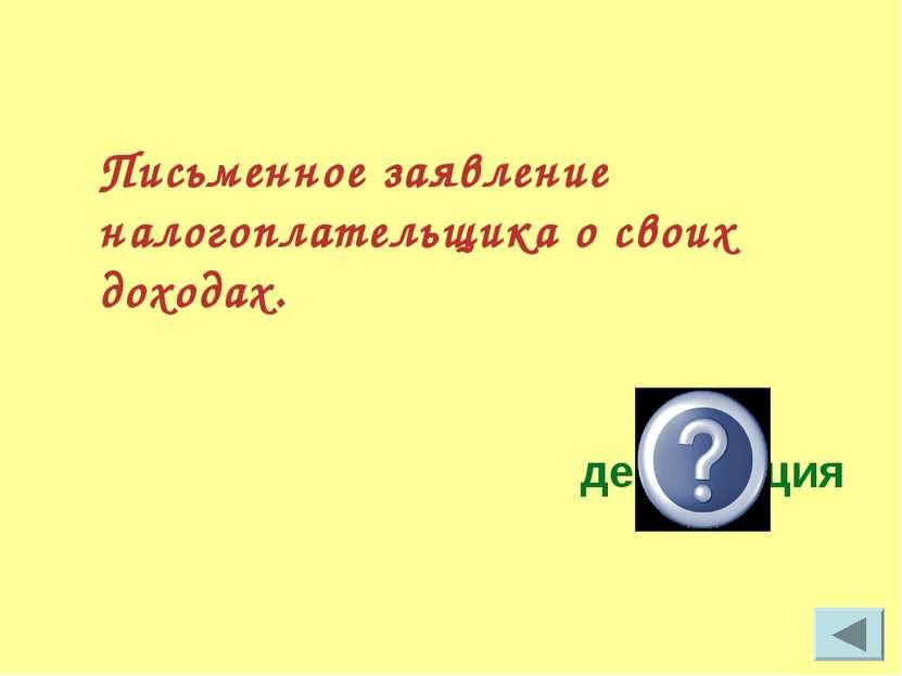 Письменное заявление налогоплательщика о своих доходах. декларация