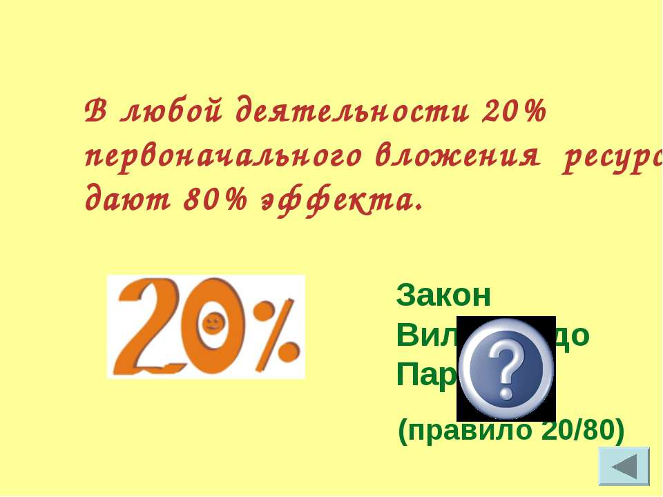 В любой деятельности 20% первоначального вложения ресурса дают 80% эффекта. З...