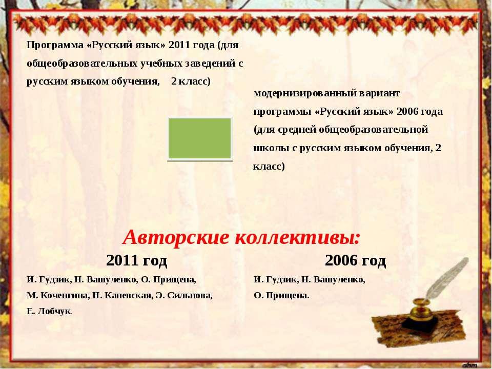 Программа «Русский язык» 2011 года (для общеобразовательных учебных заведений...