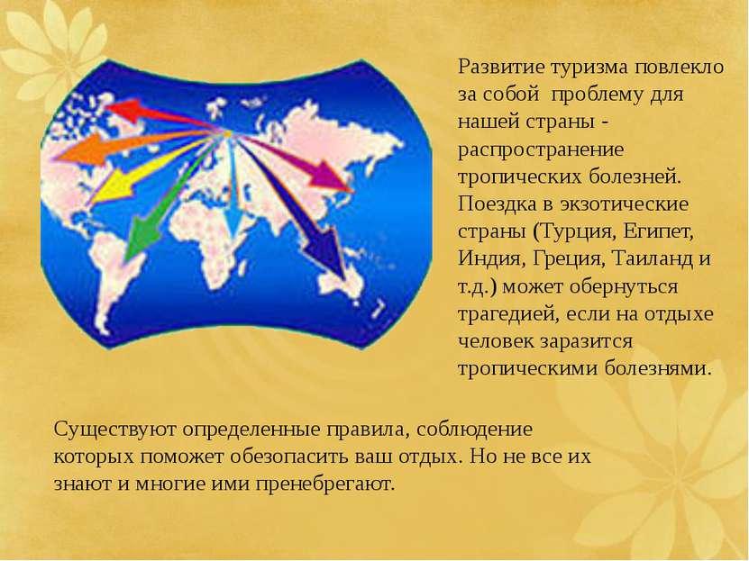 Развитие туризма повлекло за собой проблему для нашей страны - распространени...