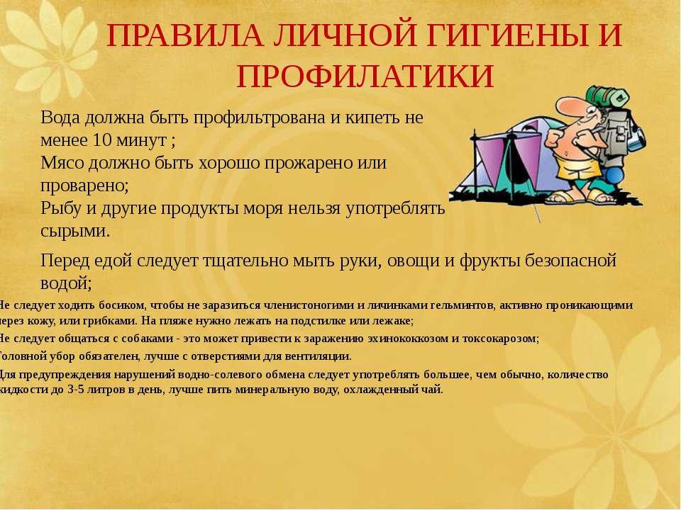 ПРАВИЛА ЛИЧНОЙ ГИГИЕНЫ И ПРОФИЛАТИКИ Не следует ходить босиком, чтобы не зара...