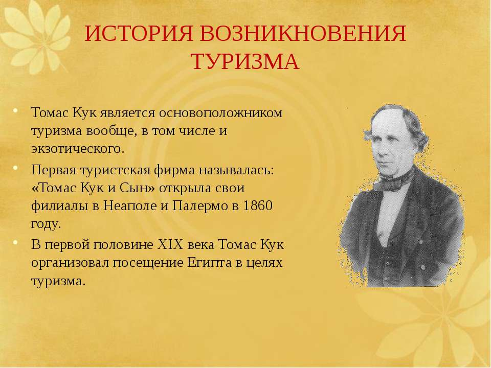 ИСТОРИЯ ВОЗНИКНОВЕНИЯ ТУРИЗМА Томас Кук является основоположником туризма воо...